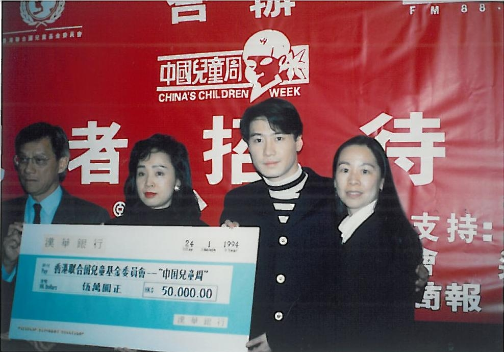 1993 - China's Children Week - 2