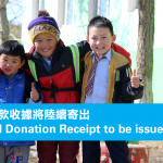 2018/19 Annual Donation Receipt to be issued soon